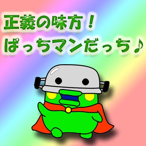 正義の味方!ぱっちマン!